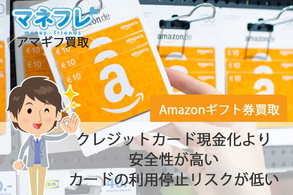 amazonギフト券買取はクレジットカード現金化より安全性が高いカードの利用停止リスクが低い