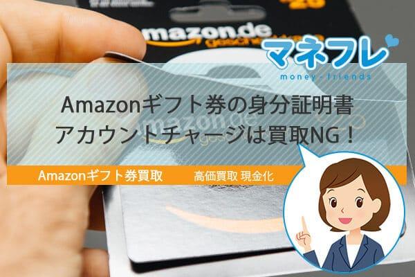 amazonギフト券の買取には自分を証明する身分証が必須!アカウントにチャージはNG!