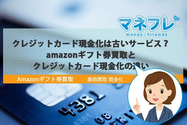 クレジットカード現金化は古いサービス?amazonギフト券買取との違い