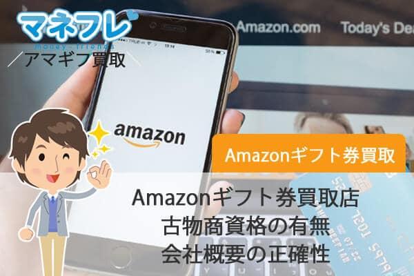 amazonギフト券買取店古物商資格の有無と会社概要の正確性