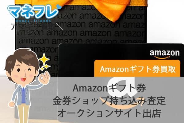 amazonギフト券を金券ショップに持ち込み査定!オークションサイトに出品