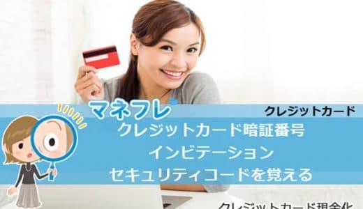 クレジットカード暗証番号からインビテーション・セキュリティコードを覚える