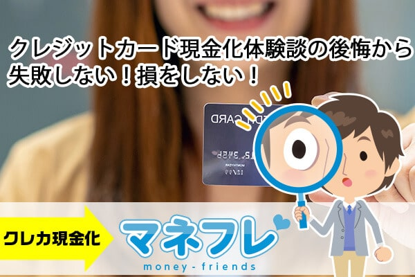 クレジットカード現金化の体験談による後悔から失敗しない!損をしない!
