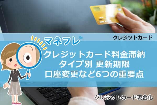 クレジットカード料金滞納・タイプ別更新期限から口座変更など6つの重要点