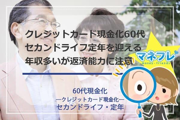 【60代現金化】セカンドライフ定年を迎え年収多いが返済能力に注意