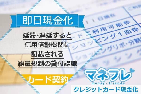 カード契約時の注意すべき点!延滞・遅延すると信用情報機関に記載される