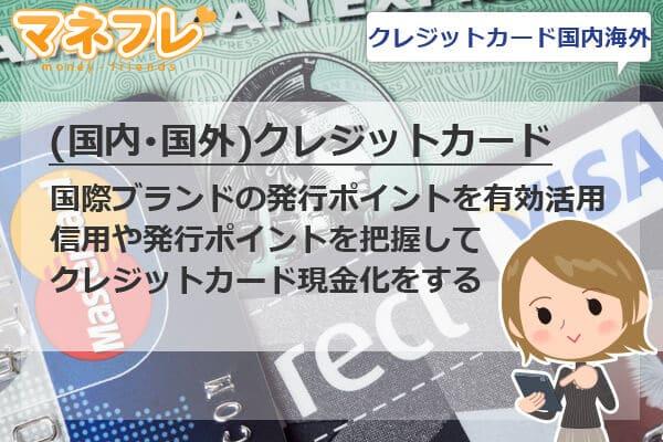 【クレジットカード国内・海外】国際ブランドの発行ポイントを有効活用