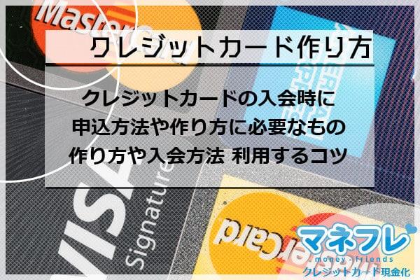 【クレジットカード作り方】自分に合った入会時に申込方法で買い物上手