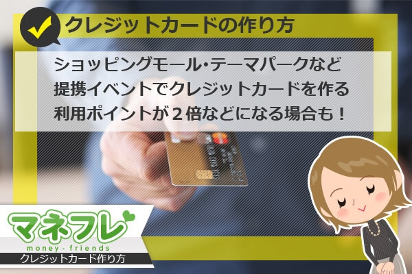 ショッピングモール・テーマパークなどの提携イベントでカードを作る
