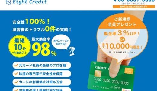 エイトクレジット現金化なら元カード社員の金融プロが在籍で完全守秘