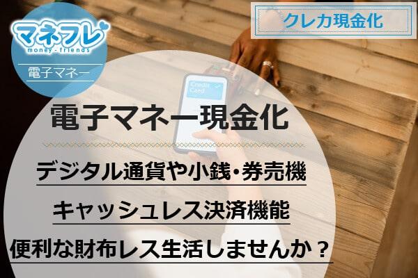 【電子マネー現金化】デジタル通貨や小銭・券売機キャッシュレス決済機能