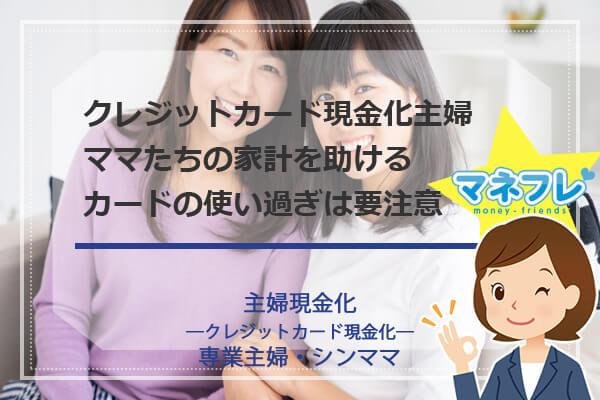 【主婦現金化】パート専業主婦シンママの家計を助けるカード使い過ぎは要注意