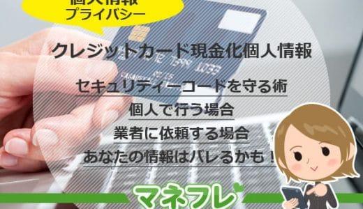 クレジットカード現金化スタッフにセキュリティーコードなどプライバシー個人情報を渡す前にする事