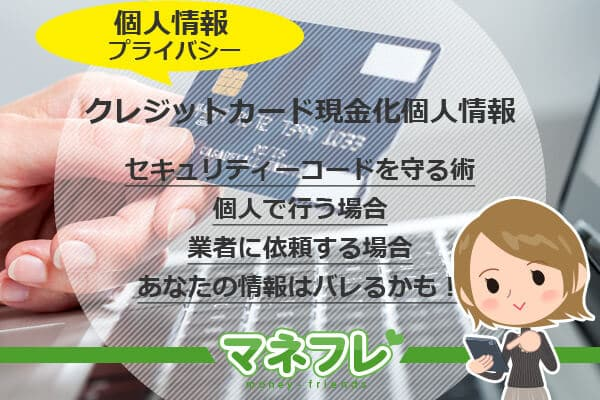 【クレジットカード現金化個人情報】セキュリティーコードを守る術