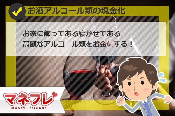 【お酒現金化】簡単?お家に飾ってある高額なアルコール類をお金にする