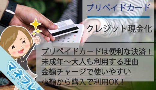 プリペイドカードは便利な決済手段に!未成年だけでなく大人も利用する理由