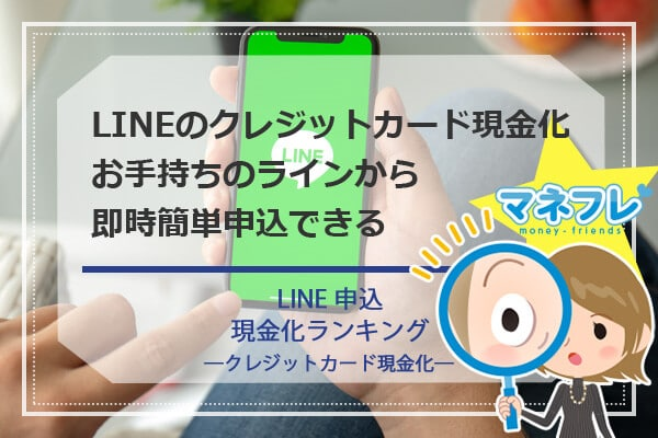 【LINE申込現金化ランキング】お手持ちのラインで簡単申込できる