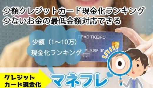 少額(1~10万)のクレジットカード現金化ランキング