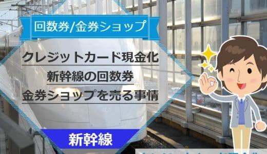 新幹線の回数券や金券ショップなどを売りクレジットカード現金化は今でも可能!?