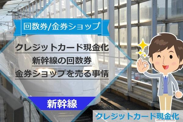【クレジットカード現金化新幹線】安心?回数券や金券ショップを売る事情