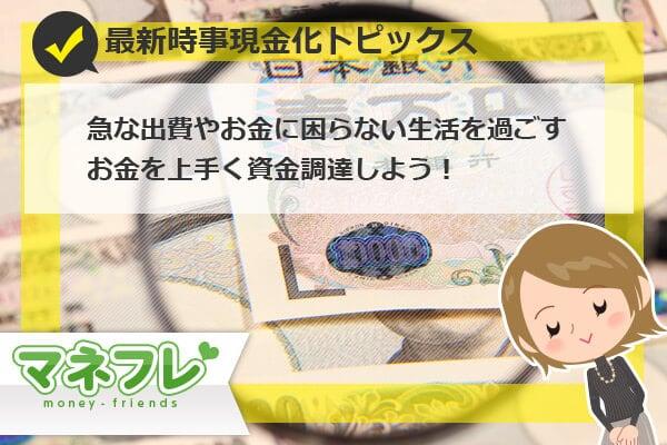 【最新時事現金化トピックス】急な出費やお金に困らない生活を過ごすプラン