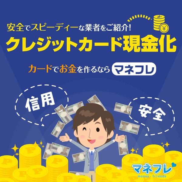 クレジットカード現金化マネフレは安全でスピーディーな業者をご紹介