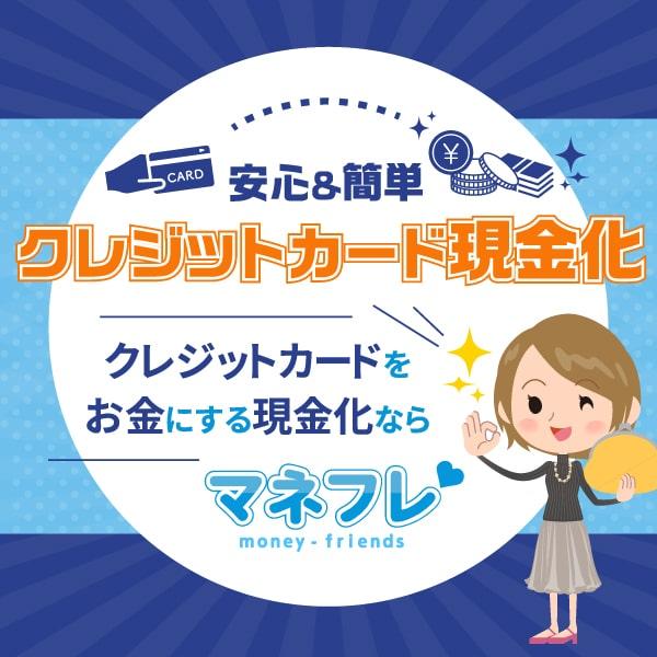 【安心&簡単】6月最新クレジットカード現金化160社以上の専門業者