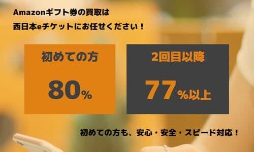 西日本eチケットを利用してAmazonギフト券を効率よく現金化!