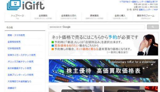 大阪 梅田のアイギフトは複数の実店舗と郵送買取で幅広く対応だから信頼できる