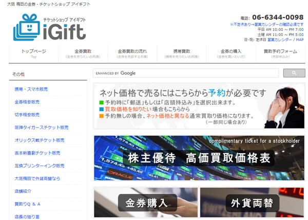 大阪 梅田の金券・チケットショップ アイギフト