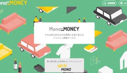 モノマネーで新しいお金の作り方による後払いサービスでピンチを切り抜ける
