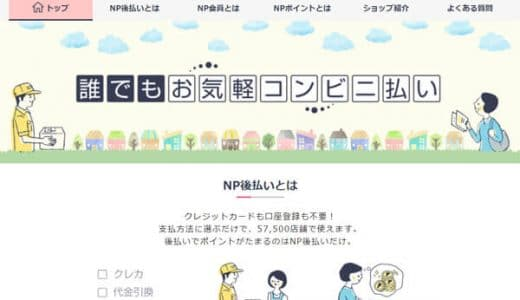 NP後払い現金化は14日以内の請求書払いで先にネット通販を利用可能という点を活用