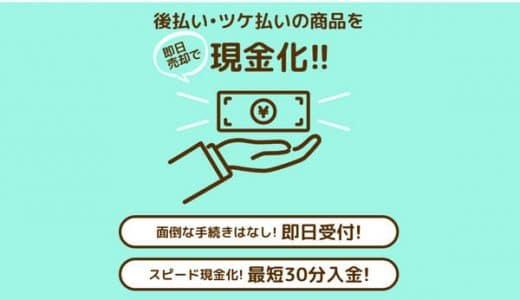 後払いツケ払い商品を即日売却で現金化できるポンポンで決まり!