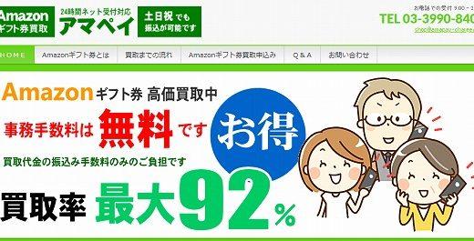 アマペイの高価買取換金現金化は土日祝24時間ネット受付対応中!