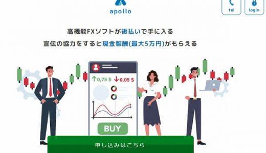 apollo(アポロ)高機能FXソフト後払いで手に入る宣伝協力で現金報酬5万円がもらえる