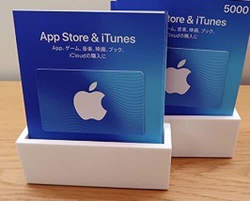 AppleStore(アップルストア)ギフトカードを賢く買取現金化してもらう方法