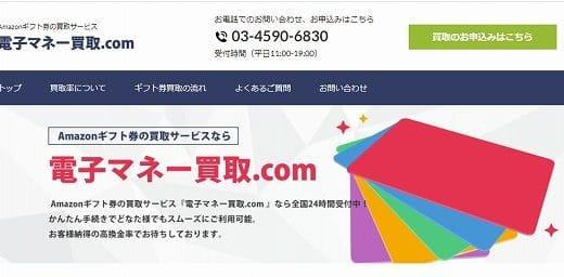 電子マネー買取.comのかんたん手続きでスムーズ納得の高換金率に期待できる