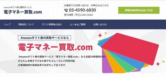 電子マネー買取.com