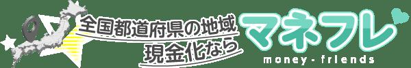 高知県のクレジットカード現金化(土佐)で恵まれた優良店舗でピンチ利用方法とは