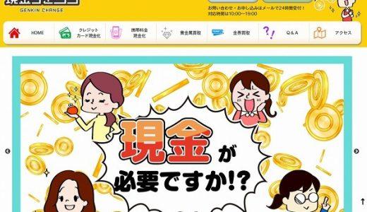 現金チェンジは札幌にある店舗でもインターネットでも現金化が可能な人気店