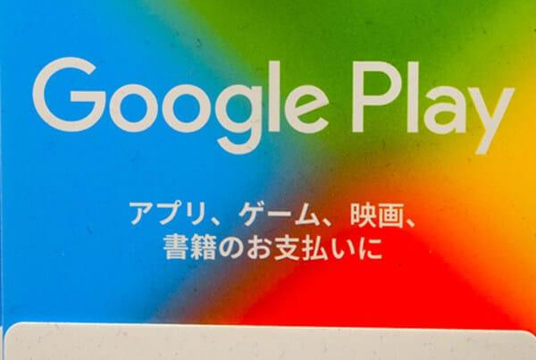 グーグルプレイギフトカード(GooglePlay)を都合よく買い取ってもらう方法を教えて