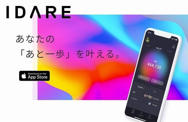 IDARE(イデア)