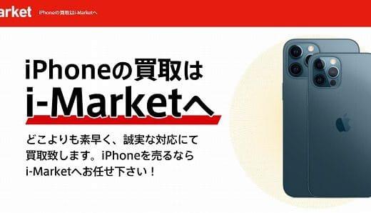 i-Market(アイマーケット)いらないiPhone写真を撮って送るだけで即買取りで現金化