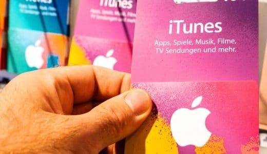アイチューンズカード(iTunes)で気軽に便利に買取する方法を知る