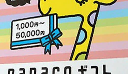 ナナコギフトカード(nanaco)を便利に高額買取ができる現金化店舗の探し方