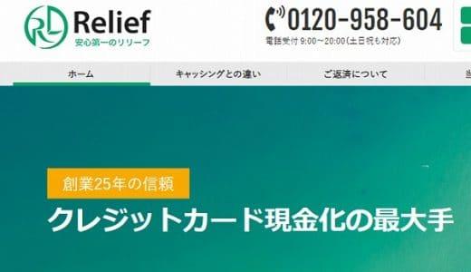 Relief(リリーフ)最高換金率99.5%で安全性の高い現金化の最大手に迫る