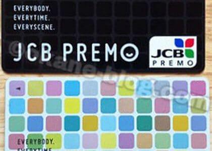 JCBプレモカードの高価買取は長年お客様から評価と実績ある現金化