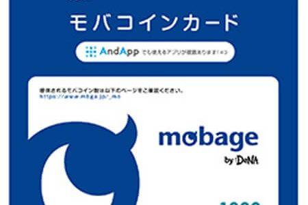 Mobageモバコインカード高額買取の現金化でちょっとリッチな生活を手に入れる