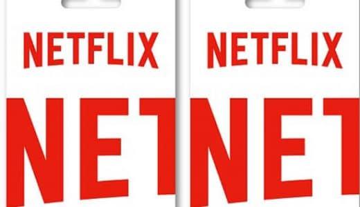 ネットフリックス(Netflix)プリペイドカード買取現金化の最適な選び方