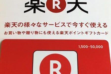 楽天ポイントギフトカードの買取現金化は安全に利用できる正しい知識や注意点